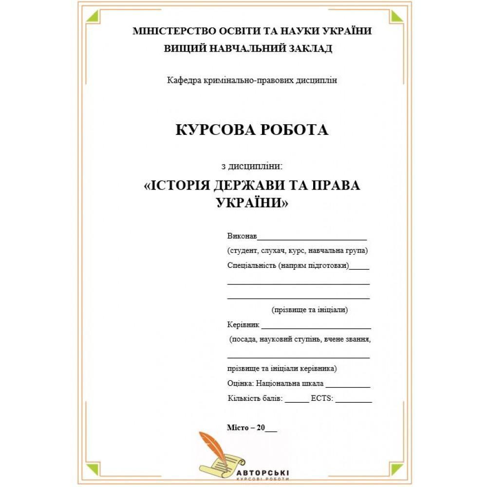 Курсова робота Політика воєнного комунізму на території України