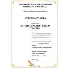 Курсова Туристично-краєзнавча характеристика Запорізької області