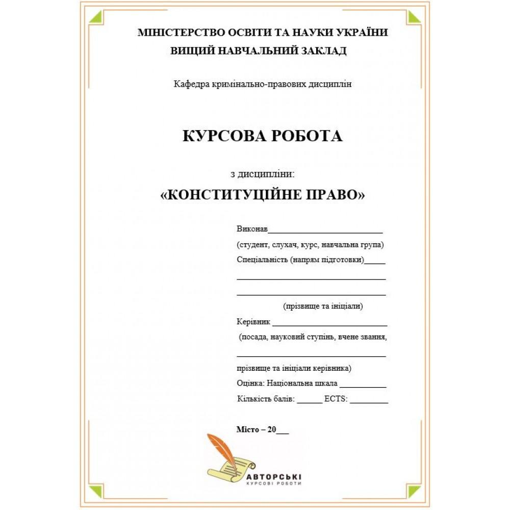 Курсова Судова практика щодо офіційного тлумачення Конституції України