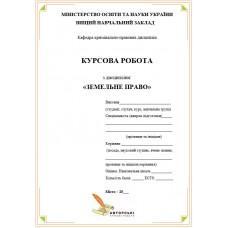Курсова Правове регулювання ведення земельного кадастру в Україні