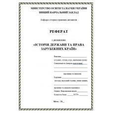 Реферат Проект Катерини 2 про тюрьми 1787
