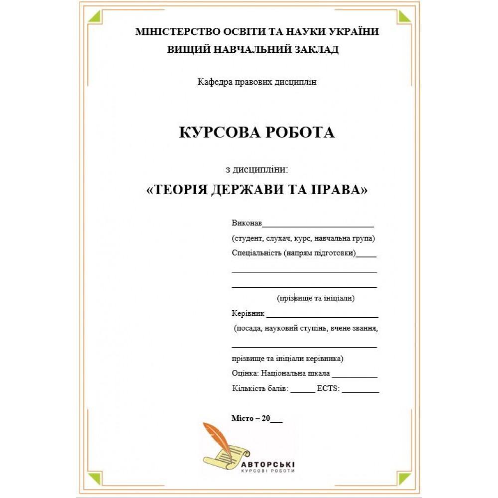Курсова Правовий нігілізм поняття та шляхи його подолання в сучасній Україні